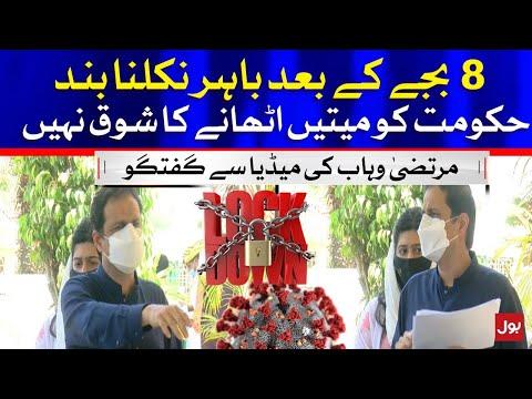 Complete Lockdown in Sindh - Murtaza Wahab Media Talk