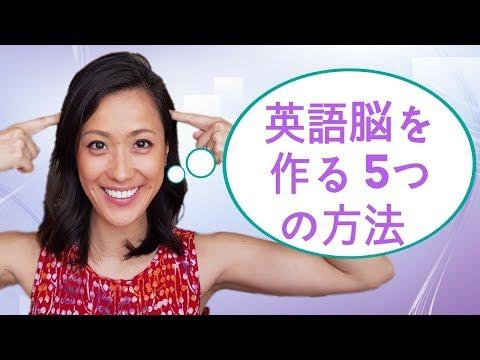 英語脳を鍛える方法!英語を自然に話せる5つのステップ