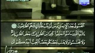 التلاوات المختارة   عبد الهادي كناكري ( سورة الحجرات )