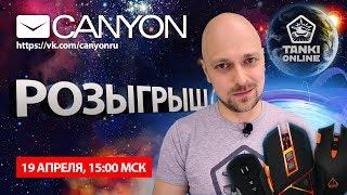 ТАНКИ ОНЛАЙН. Розыгрыш с CANYON