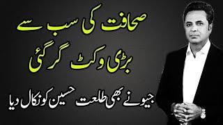 Talat Hussain Has Left The Geo News and Naya Pakistan Progam