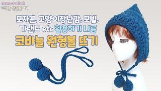 [코바늘 공만들기]모자끈/가방끈/방울고무줄/아기모빌/가…