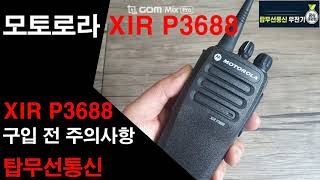 XIR P3688 무전기전문점에서 구입해야하는 이유!!