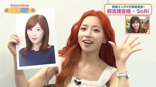 180915 SoRi 소리 AGARUTV「Premium Korea 韓流Lab」#8 Interview MC: 藤原倫己(ex.A'st1), 宮崎美穂(AKB48)