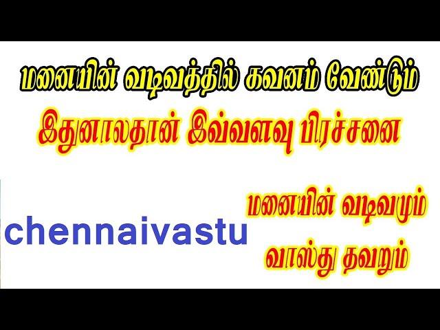 Vastu refers Shapes of the mind |கட்டிடம் கட்ட ௯டாத  மனை வடிவங்கள்|vastu for irregular plot shapes