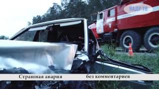 Страшная авария по вине нетрезвого водителя
