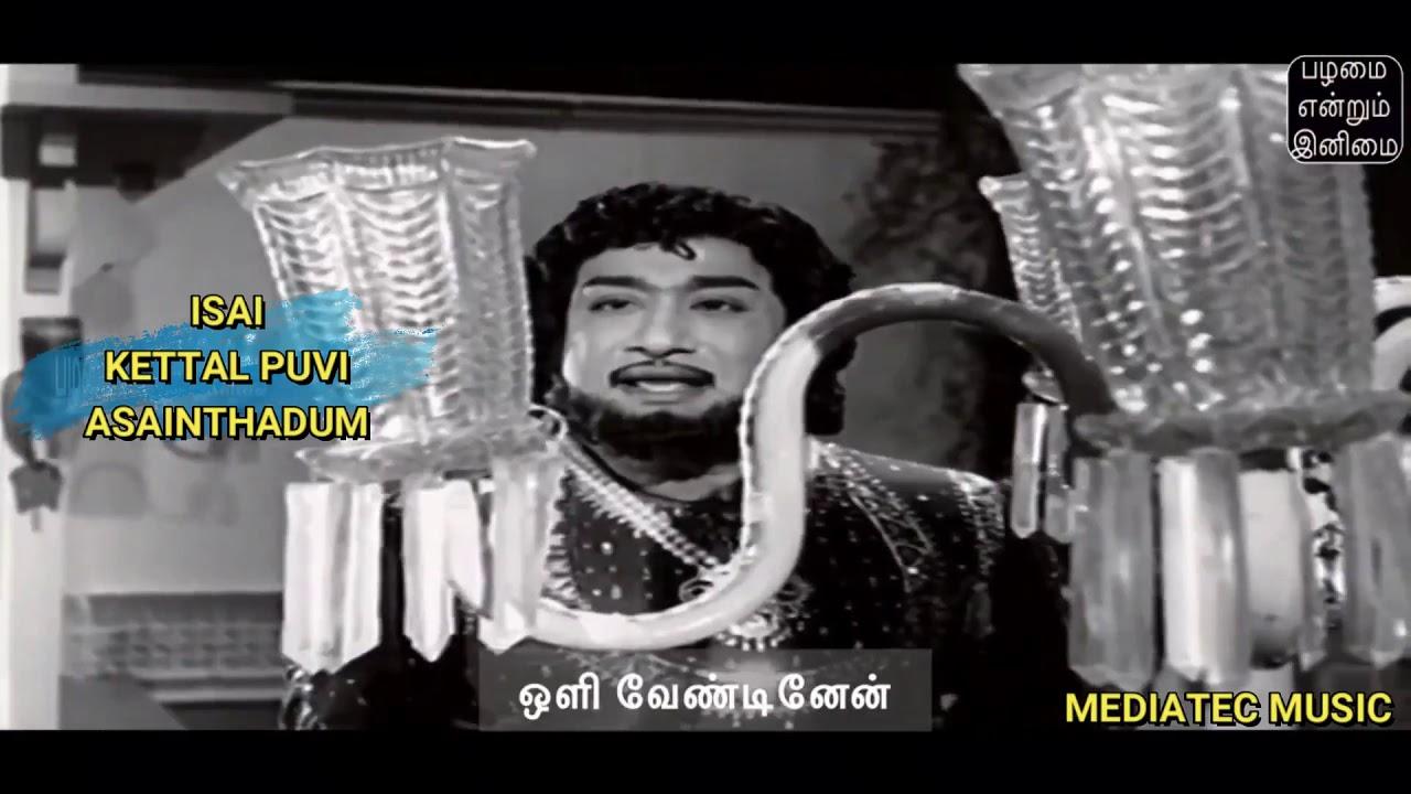 Isai Kettal Puvi Asainthadum - YouTube