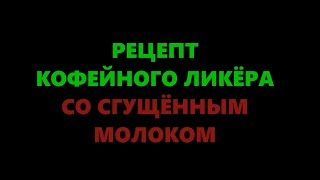 Кофейный ликер в домашних условиях – рецепт со сгущенкой