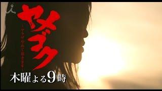 『ヤメゴク~ヤクザやめて頂きます~』大島優子/TBS 第5話 あらすじ&CM ...