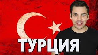 видео Удивительные факты о Турции