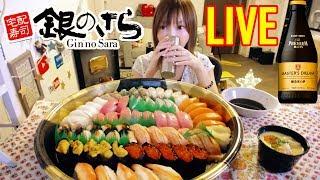 【MUKBANG】 Kinoshita Yuka's Social Eating LIVE [Gin No Sara] 60 Various Sushi, Fluke..etc[NO CAPTION]