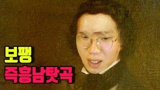 롤 보겸] 보팽의 즉흥남탓곡 환상의 키보드 선율 감동실화