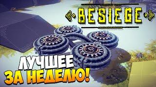 Besiege | Лучшее за неделю! (НЛО, змейка, двигатели, домино)