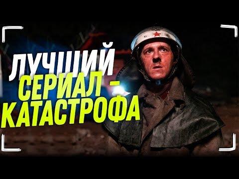 Чернобыль от HBO - Лучший Сериал Катастрофа? (Обзор и Честное Мнение)
