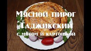 Мясной пирог с картофелем . Таджикский мясной пирог.