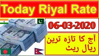 6 March 2020 Saudi Riyal Exchange Rate, Today Saudi Riyal Rate, Sar to pkr, Sar to inr