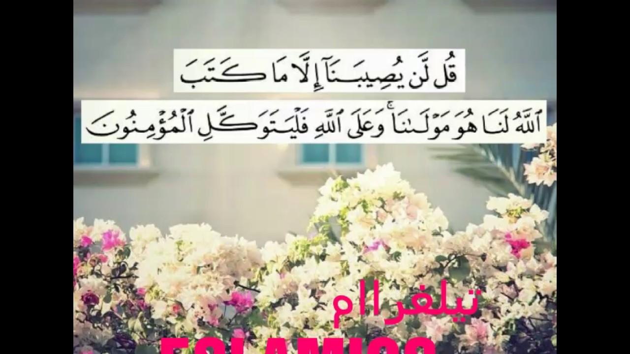 احمد العجمي قل لن يصيبنا الا ما كتب الله لنا Youtube