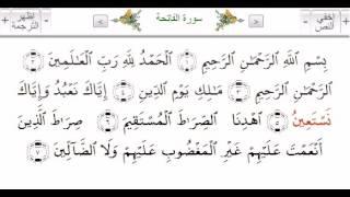 Сура Аль-Фатиха. Слушай и Учись читать правильно!
