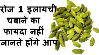 रोजाना 1 इलायची चबाने का फायदा नहीं जानते होंगे आप - Surprising Health Benefits Of Cardomom In Hindi