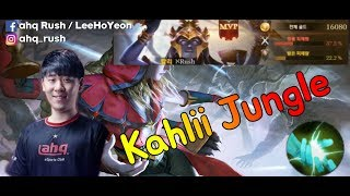This is kahlii Jungle!! + sup Natalya?? New meta ft.ahq JJak #傳說對決#ROV#LiênQuânMobile#AOV