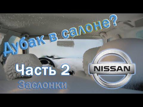 Возвращаем тепло в салон Nissan Qashqai – X-trail. Заслонки.