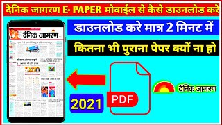 Dainik jagran epaper Kaise Download Kre | Dainik Jagran epaper Pdf Me Kaise Download Kre | screenshot 5