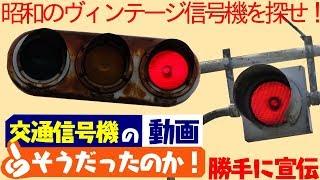 【交通信号機等解説】タモリ倶楽部で放送!ヴィンテージ信号機!勝手に宣伝 thumbnail