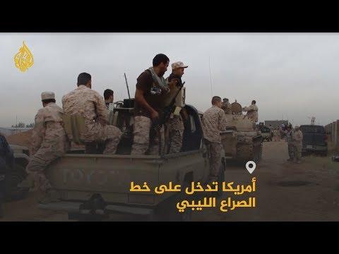 واشنطن تطلب من حفتر إنهاء الهجوم على طرابلس.. لماذا الآن؟ ???? ????  - نشر قبل 4 ساعة