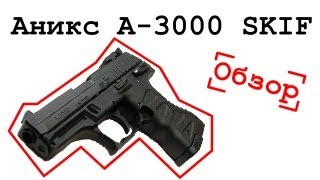 Anics A-3000 SKIF