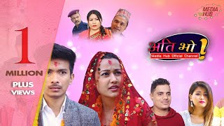 Ati Bho || Episode 01 || 22-Feb-2020 || New Comedy Serial || By Media Hub Official Channel