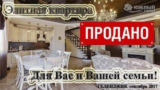 Недвижимость Геленджика: шикарная квартира в классическом стиле