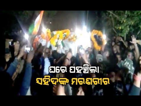 Huge People Gathered During Last Rites Of Martyred Soldier Manoj Sahoo