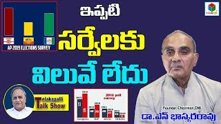 Dr.N.Bhasker Rao About Election Surveys   Opinion Polls   AP Politics   Telakapalli Talkshow