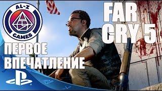 Far Cry 5 - PlayStation 4 (PS4) - Первое Впечатление