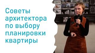 Советы архитектора по выбору планировки квартиры(, 2017-02-18T15:04:07.000Z)