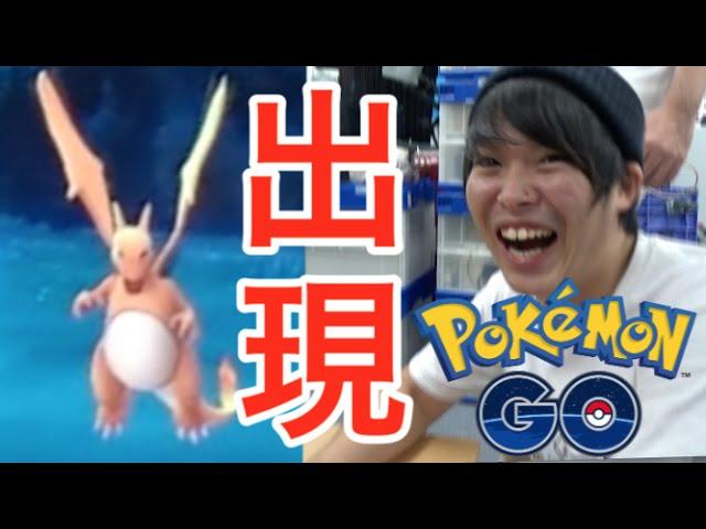 【ポケモンGO】リザードンがAppBankに出現!!やっべえぞ!! Pokémon GO