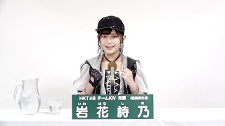 AKB48 49thシングル 選抜総選挙 アピールコメント HKT48 チームKIV所属 岩花詩乃 (Shino Iwahana) 【特設サイト】 http://www.akb48.co.jp/sousenkyo49th/ ...
