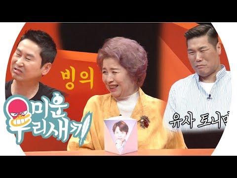 '토니 맘 빙의' 신동엽·서장훈, 싱크로율 100퍼센트 표정 묘사! @미운 우리 새끼 140회 20190526