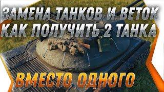 ЗАМЕНА ТАНКОВ в wot КАК ПОЛУЧИТЬ 2 ИМБЫ вместо 1 танка. ЗАМЕНА ТАНКОВ И ВЕТОК 2019 world of tanks