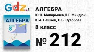 № 212- Алгебра 8 класс Макарычев