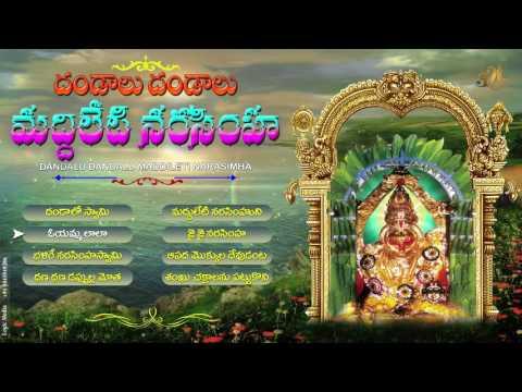 Maddileti Naraimha Swami Telangana Songs-Lakshmi Narasimha Devotional Songs-Bhakthi-Jukebox