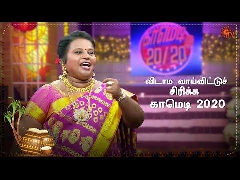Comedy 2020 - Full Show   Pongal Special Program   Sun TV