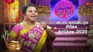 Comedy 2020 - Full Show | Pongal Special Program | Sun TV