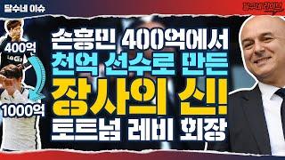 손흥민 천억 선수로 만든 장사의 신 토트넘 레비 회장 [달수네 라이브]