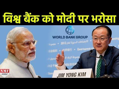 World Bank को Modi के GST पर भरोसा, कहा GDP मे गिरावट अस्थाई