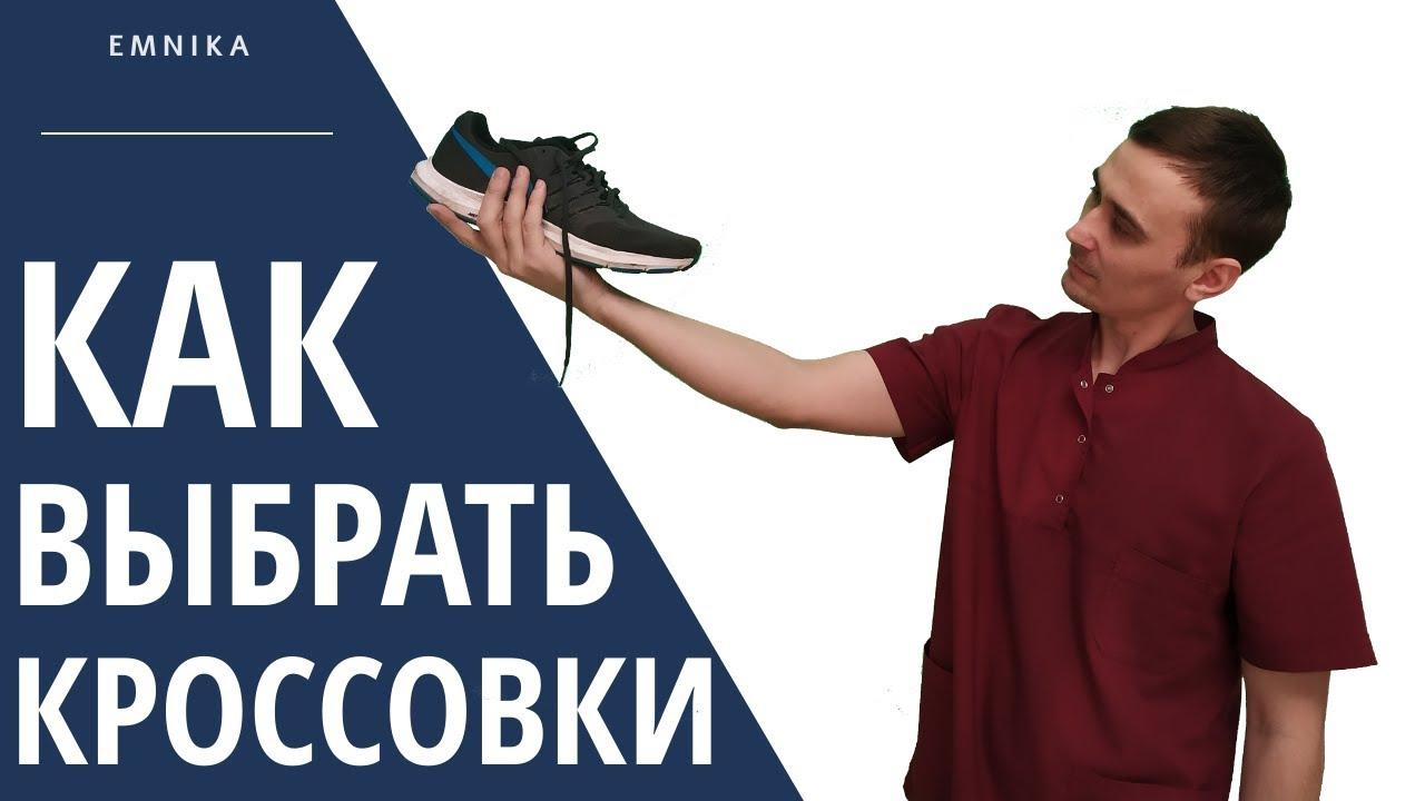 Как выбрать кроссовки для бега? Если Купить кроссовки, то какие?... Подбор кроссовок в магазине.
