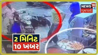 2 મિનટ માં 10 ખબર | Top Gujarati News 11-11-2019