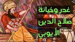 خيانات وغدرات صلاح الدين الايوبي - سلسلة التشيع 119 - اسد لبنان