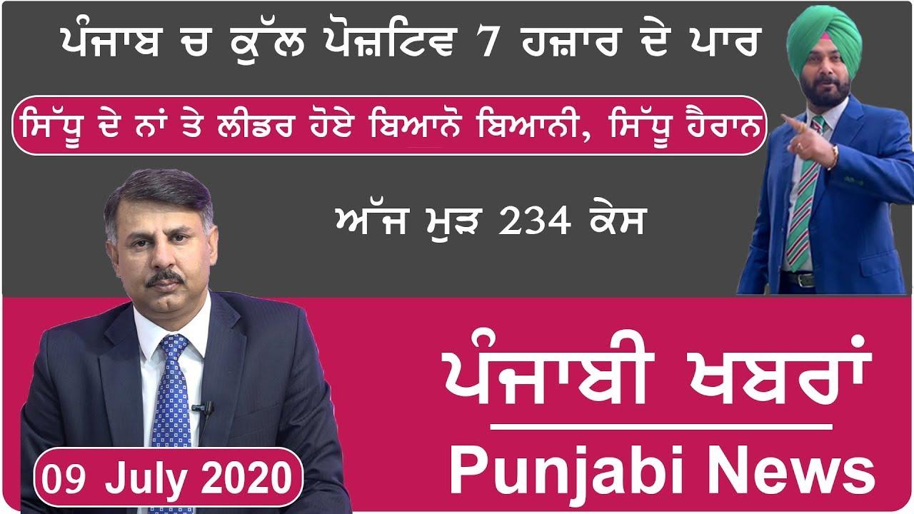 ਪੰਜਾਬੀ ਖਬਰਾਂ   Punjabi News   Punjab News     Surinder Dalla Latest News 09 july 2020   E9 Punjabi..