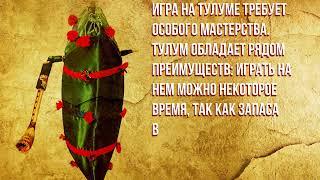 Тулум (музыкальный инструмент) — традиционный музыкальный инструмент Кавказа..